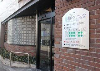 ひらて歯科クリニックの外観です。新栄町駅から徒歩5分のところにございます。