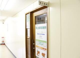 民上歯科診療所
