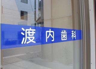 渡内歯科医院_治療方針1