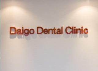 だいご歯科クリニック