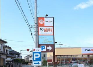 スーパーベルク、ドラッグストアセキなどの商業施設の敷地内にございます。駐車場も200台完備ですので、お買い物の際にお気軽にご来院いただけます。