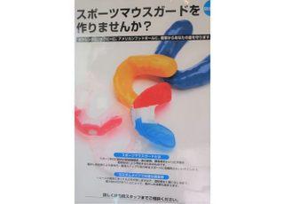 中島歯科医院_スポーツマウスガード4