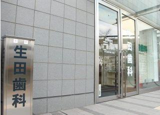 生田歯科医院_治療方針1