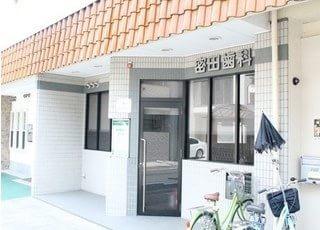 密田歯科医院外観です。平野駅から徒歩6分のところにございます。