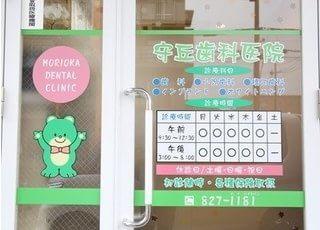 守丘歯科医院