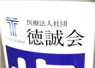 医療法人社団 徳誠会グループの歯科医院です。