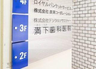 満下歯科医院は3階にありますのでエレベーターをご利用ください。