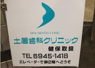 土居歯科クリニック