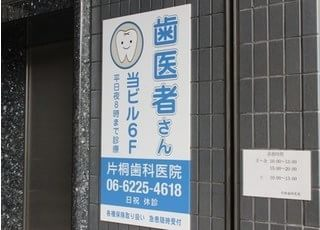 片桐歯科医院です。幸福ビル別館の6階にございます。