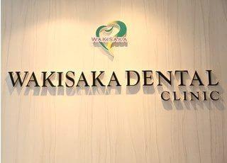 わきさか歯科クリニックの看板です。