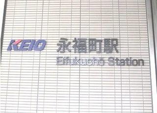 最寄の永福町駅です。