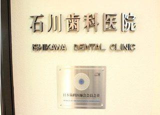 皆様の石川歯科医院へのご来院を心からお待ちしております。