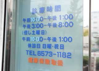 平日は20時まで診療を行い、月1回は日曜日も診療をおこなっています。