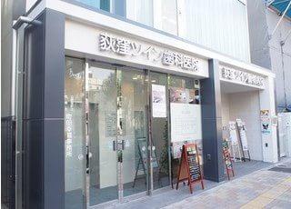 荻窪駅西口より徒歩5分の当院の外観です。