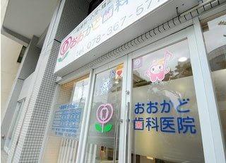 おおかど歯科医院の入口です。こちらからお入りください。