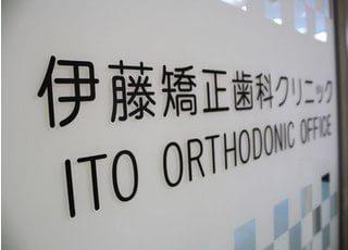 伊藤矯正歯科クリニックは伏見駅から徒歩1分、伏見ビルの4階にございます。