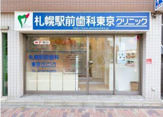 札幌駅前歯科東京クリニック 治療方針