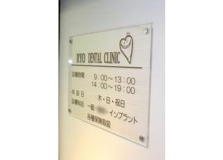 一般的な歯科治療、美容診療、インプラントなどに対応しています。