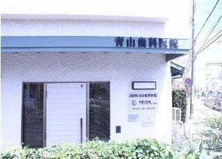 外観です。青山歯科医院は雲雀丘花屋敷駅から徒歩3分のところにあります。
