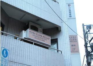 ヤマモトデンタルクリニック高円寺_アクセスが便利1