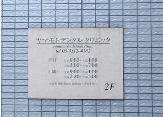 ヤマモトデンタルクリニック高円寺_予約の取りやすさ4