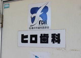 ヒロ歯科です。湘南台駅出入口Fから徒歩3分のところにございます。