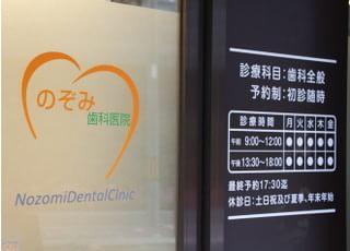 のぞみ歯科医院_アクセスが便利1
