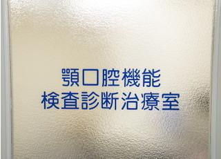 デンタルクリニック齋藤_診査 診断 治療計画1