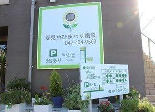 駐車場がありますので、お車の際はご利用ください。