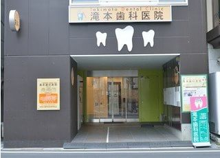 瀧本歯科医院