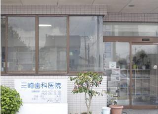 三崎歯科医院_地域密着型の歯科医院を目指しています