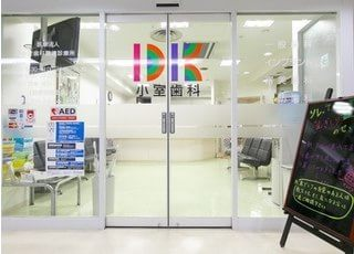 小室歯科難波診療所の入り口です。こちらからお入り下さい。