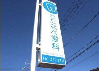 通りからはこちらの看板を目印にお越しください。