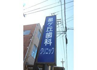 こちらの看板を目印にお越し下さい。県道231号線沿い、北大垣駅から徒歩2分です。