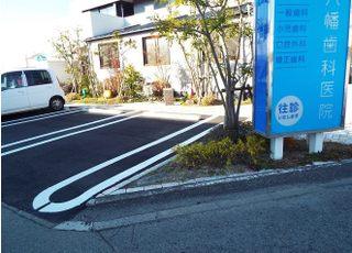駐車場は歯科医院の南側に10台分ご用意しています。