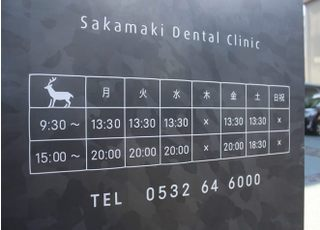 土曜日も診療しております。