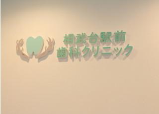 相武台駅前歯科クリニック_先生の専門性・人柄4