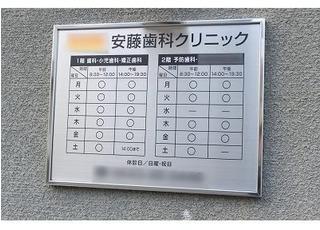 1階では一般診療・小児歯科・矯正歯科。2階では予防歯科・ホワイトエッセンスを行っています。