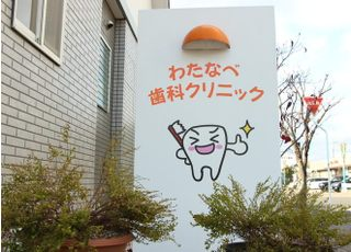 わたなべ歯科クリニック_訪問歯科診療4