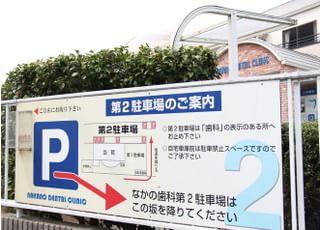 当院敷地内の他にも第2駐車場もご利用ください