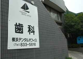 横浜デンタルオフィス_治療時間に対する取り組み4