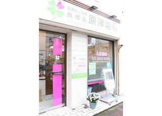 原澤歯科は江東区牡丹3丁目6-3にあります。