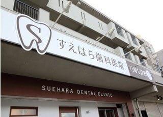 すえはら歯科医院です。駐車場もご用意しています。
