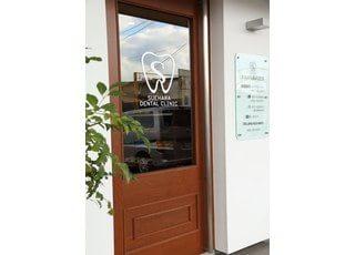 すえはら歯科医院の入り口です。