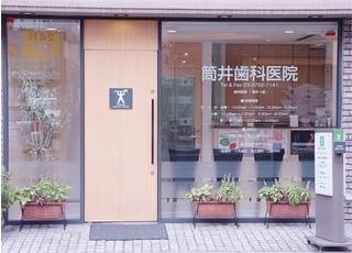 筒井歯科医院の入口です。