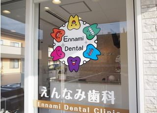 かわいらしい歯のロゴマークが目印です。