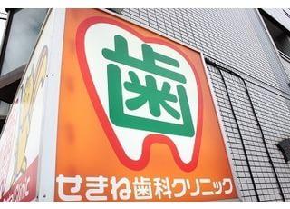 せきね歯科クリニックのロゴマークです。