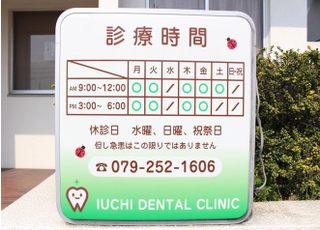 井内歯科医院の診療時間はこちらです。