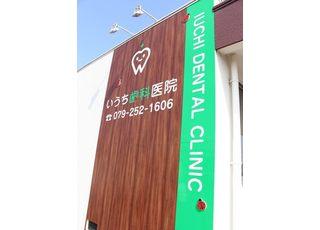 当院はJR御着駅から徒歩2分の場所にございます。