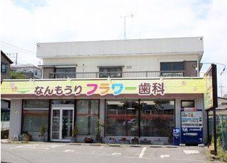 愛甲石田駅より車で9分のところにある、なんもうりフラワー歯科です。